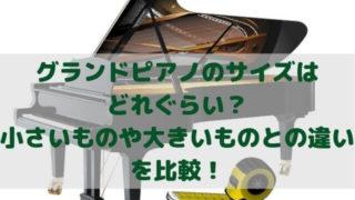 グランドピアノのサイズはどれぐらい?小さいものや大きいものとの違いを比較!