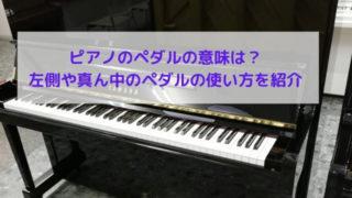 ピアノのペダルの意味は?左側や真ん中のペダルの使い方を紹介