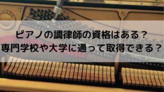 ピアノの調律師の資格はある?専門学校や大学に通って取得できる?