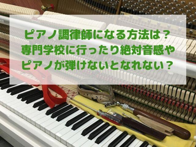 ピアノ調律師になる方法は?専門学校に行ったり絶対音感やピアノが弾けないとなれない?