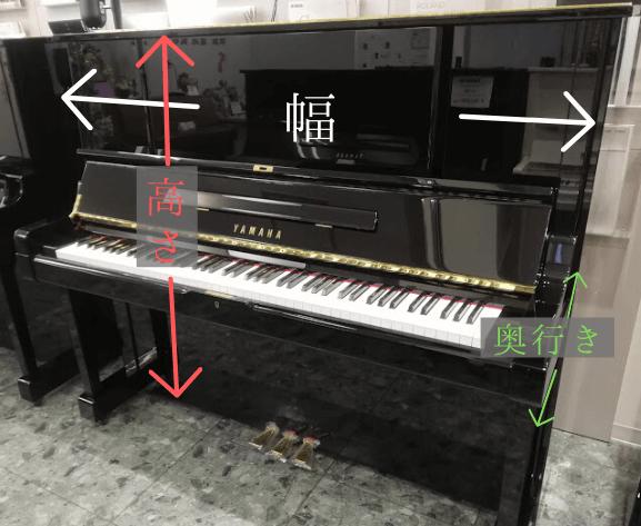 アップライトピアノのサイズを紹介!小さいピアノはマンション用に丁度いい?