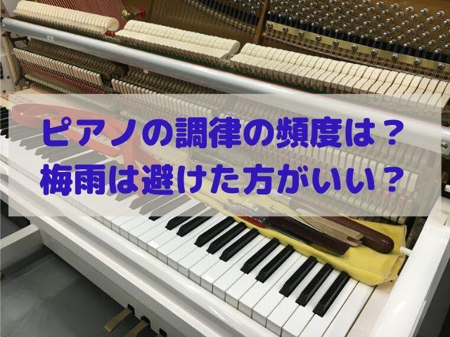 ピアノの調律の頻度は?梅雨は避けたほうがいい?