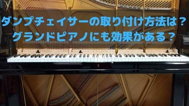 ダンプチェイサーの取り付け方法は?グランドピアノにも効果がある?