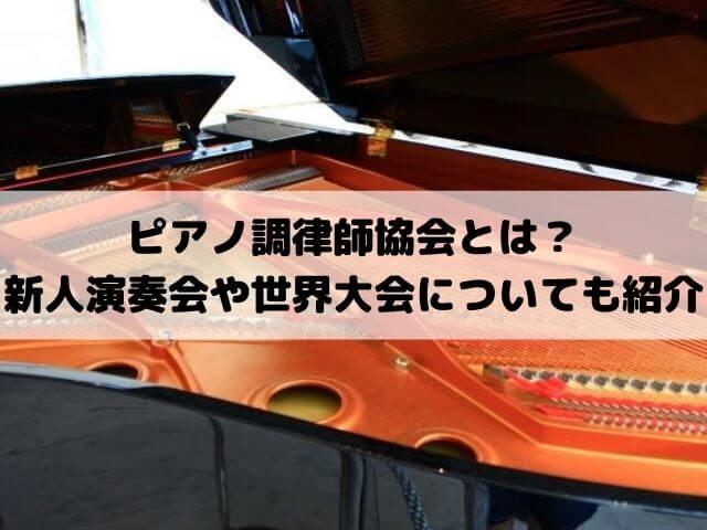 ピアノ調律師協会とは?新人演奏会や世界大会についても紹介