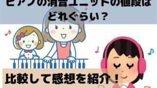 ピアノの消音ユニットの値段はどれぐらい?比較して感想を紹介!