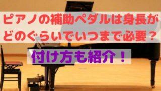 ピアノの補助ペダルは身長がどのぐらいでいつまで必要?付け方も紹介!
