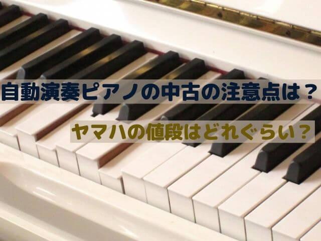 自動演奏ピアノの中古の注意点は?ヤマハの値段はどれぐらい?