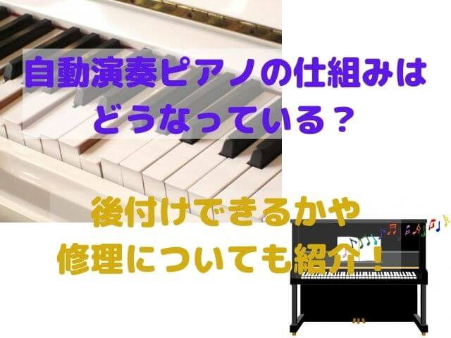 自動演奏ピアノの仕組みはどうなっている?後付けできるかや修理についても紹介!