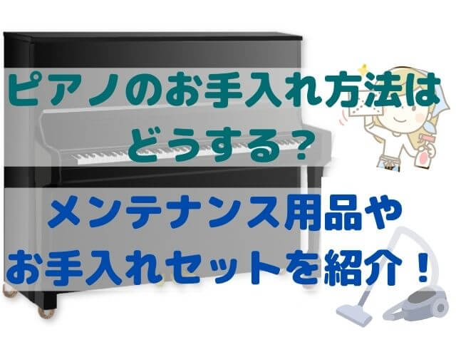 ピアノのお手入れ方法はどうする?メンテナンス用品やお手入れセットを紹介!
