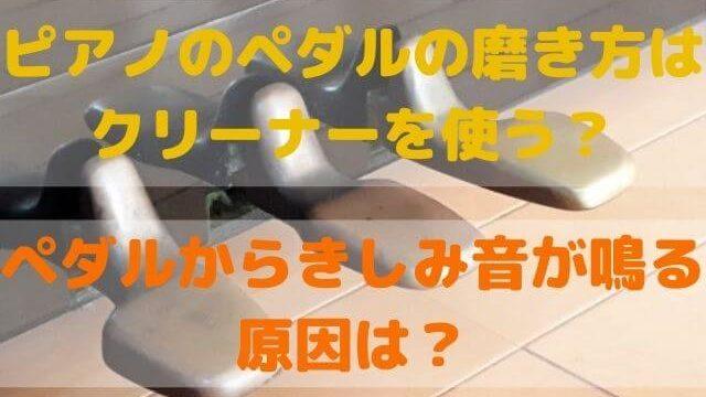 ピアノのペダルの磨き方はクリーナーを使う?ペダルからきしみ音が鳴る原因は?
