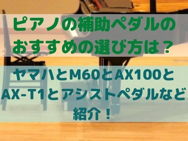 ピアノの補助ペダルのおすすめの選び方は?ヤマハとM60とAX100とAX-T1とアシストペダルなど紹介!