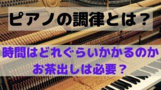 ピアノの調律とは?時間はどれぐらいかかるのかお茶出しは必要?