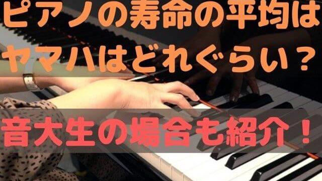 ピアノの寿命の平均はヤマハはどれぐらい?音大生の場合も紹介!