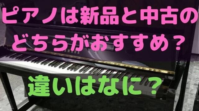 ピアノは新品と中古のどちらがおすすめ?違いはなに?