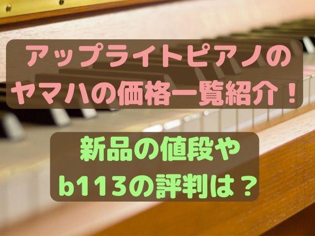 アップライトピアノのヤマハの価格一覧紹介!新品の値段やb113の評判は?