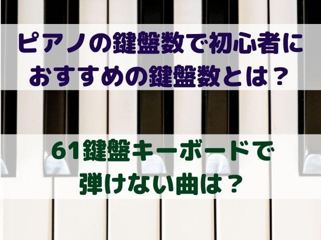 ピアノの鍵盤数で初心者におすすめの鍵盤数とは?61鍵盤キーボードで弾けない曲は?
