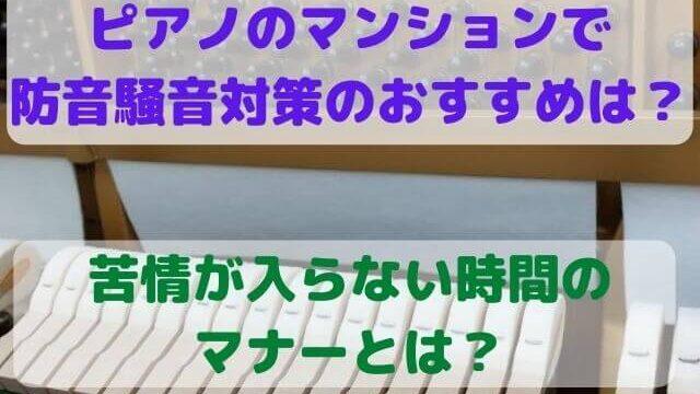 ピアノのマンションで防音騒音対策のおすすめは?苦情が入らない時間のマナーとは?