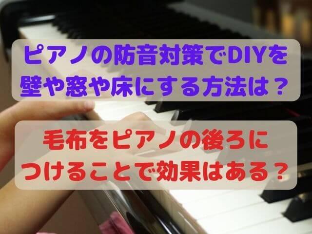ピアノの防音対策でDIYを壁や窓や床にする方法は?毛布をピアノの後ろにつけることで効果はある?