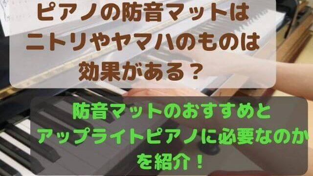 ピアノの防音マットはニトリやヤマハのものは効果がある?防音マットのおすすめとアップライトピアノに必要なのかを紹介!