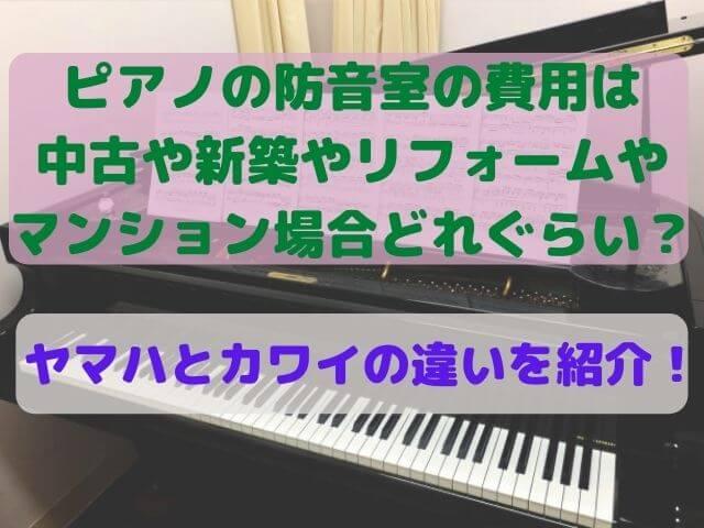 ピアノの防音室の費用は中古や新築やリフォームやマンション場合どれぐらい?ヤマハとカワイの違いを紹介!