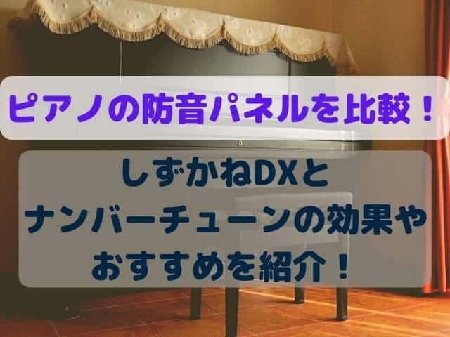 ピアノの防音パネルを比較!しずかねDXとナンバーチューンの効果やおすすめを紹介!