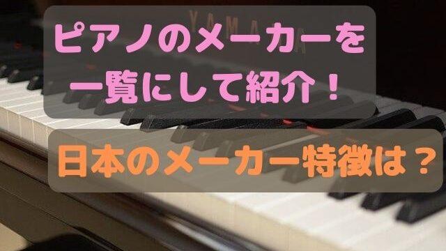 日本のメーカー特徴は?