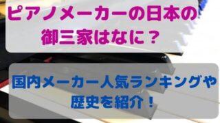 ピアノメーカーの日本の御三家はなに?国内メーカー人気ランキングや歴史を紹介!