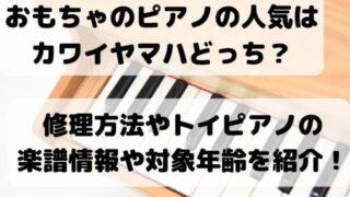 おもちゃのピアノの人気はカワイヤマハどっち?修理方法やトイピアノの楽譜情報や対象年齢を紹介!